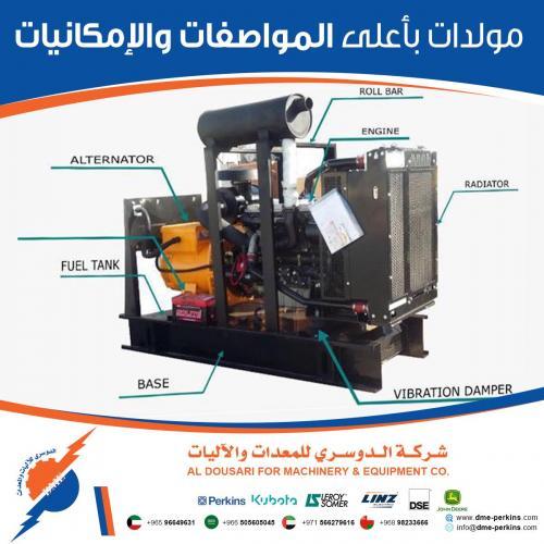 dme-perkins-generators (9)